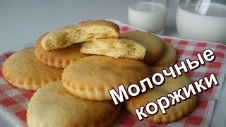 Молочные коржики. (Milk biscuits.)