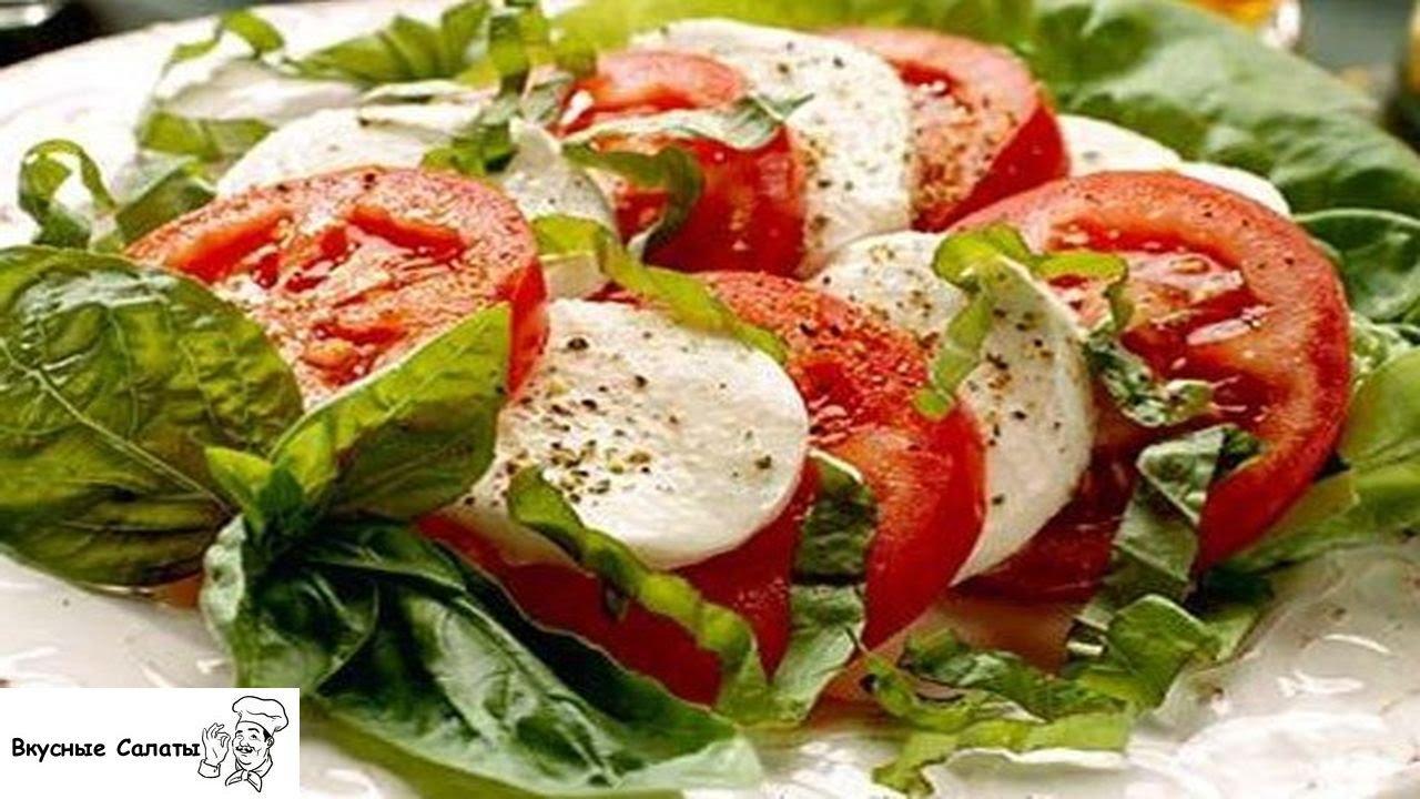 салат капрезе рецепт с бальзамическим уксусом