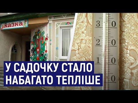 Суспільне Житомир: У Семенівській ОТГ відкрили дитсадок після заміни системи опалення, яку не міняли більше 20 років