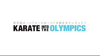 KARATE into the OLYMPICS 2020 - HELP us make it happen and Sign NOW the Petition