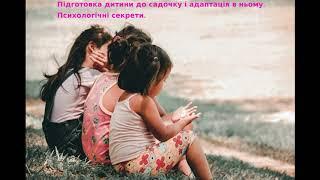 Підготовка дитини до садочку і адаптація в ньому. Психологічні секрети