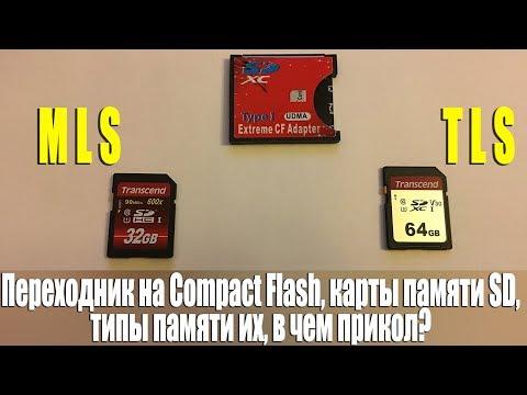 Переходник на Compact Flash, карты памяти SD, типы памяти их, в чем прикол?
