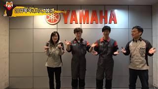 本年も一年間大変お世話になりました!来年もぜひYSP横浜戸塚をよろしく...
