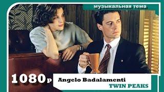 Angelo Badalamenti-Твин Пикс