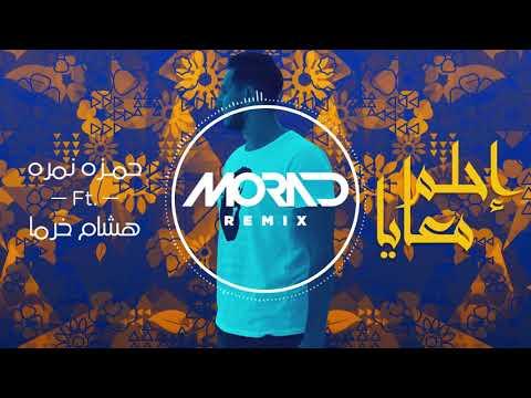 Hamza Namira ftHisham kharma - Ehlam Ma'aya ( Morad Remix ) lحمزة نمرة وهشام خرما - احلم معايا