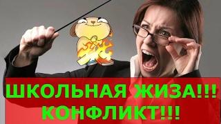 ШКОЛЬНАЯ ЖИЗА (КОНФЛИКТ)!!!