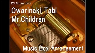 Owarinaki Tabi/Mr.Children [Music Box]