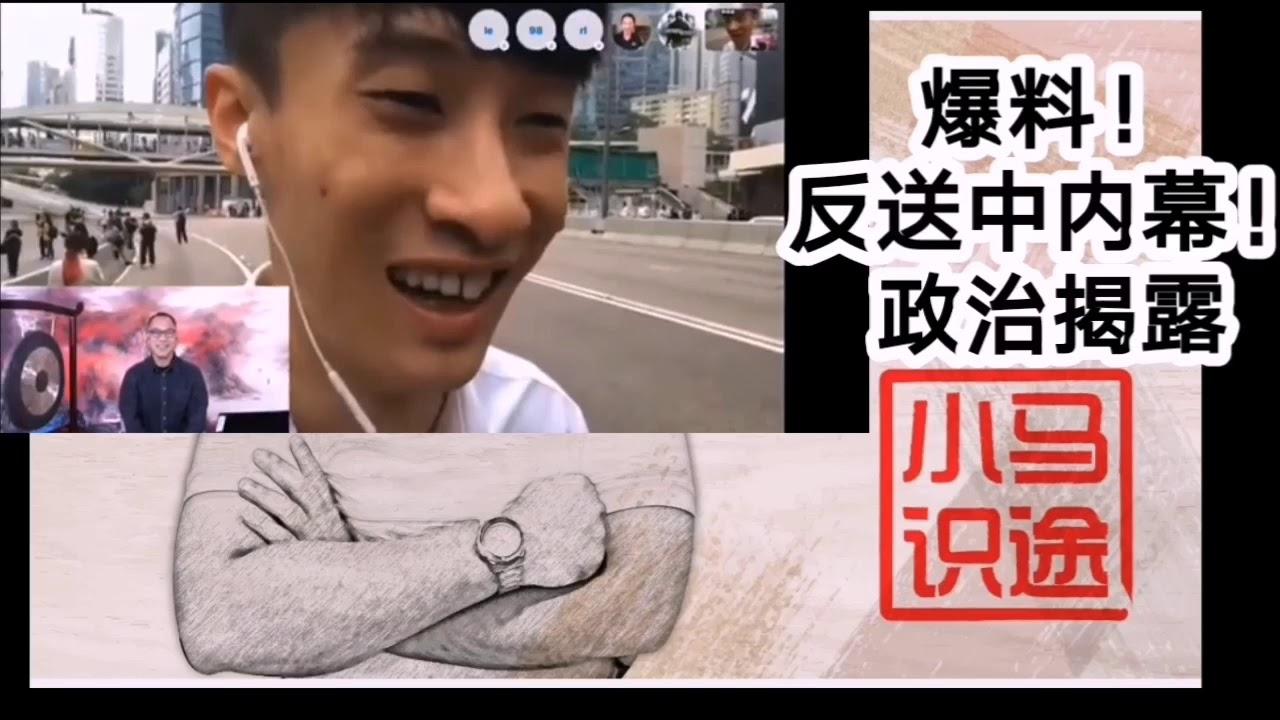 爆料! 香港反送中疑郭文貴和梁頌恒一起策劃片段流出!(小馬政治揭露第1期) - YouTube