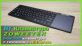 Maplin Pro Wireless Keyboard with Track Pad (Maplin A08NF) - YouTube