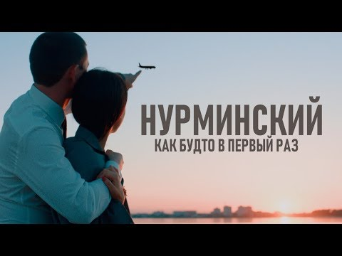 Нурминский  - Как будто в первый раз (официальный клип)