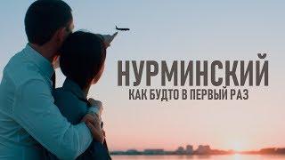 Download Нурминский  - Как будто в первый раз (официальный клип) Mp3 and Videos