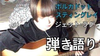 ポルカドットスティングレイ/ジェット・ラグ【弾き語り】【cover】【?】