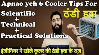 How To Use Air Cooler In Room   Cooler की हवा को ठंडा Kaise Kare 6 Tips In 2019   Thandi Hawa Ghar