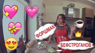 Как приготовить Форшмак и Бефстроганов / Одесская кулинария / Готовим с LuSi