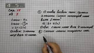 Страница 18 Задание 5 – Математика 3 класс Моро – Учебник Часть 1
