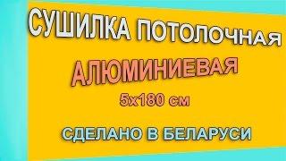 Как установить сушилку на балконе. Замена потолочной сушилки в Киеве