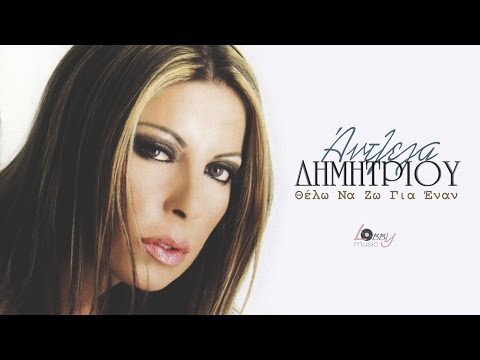 Angela Dimitriou - Thelo na zo gia enan [Lyrics] NEW 2015