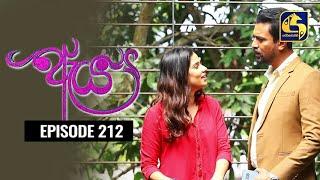 Aeya Episode 212 || ''ඇය '' || 19th December 2020 Thumbnail
