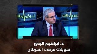 د. ابراهيم البدور - تحويلات مرضى السرطان