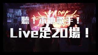 海洋公園歌酒節 2018!召集全港樂迷躍動! thumbnail