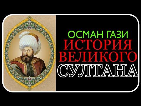 Биография Османа Гази сына Эртугрула - [Бурак Озчивит] Diriliş Ertuğrul
