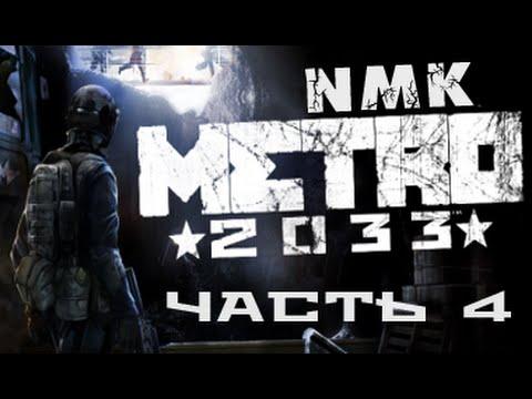 Прохождение Metro 2033 Redux Full HD - Часть 4 ( Сухаревская, Призраки )