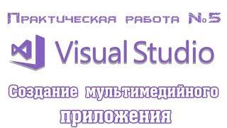 Практическая работа №5 - Создание мультимедийного приложения