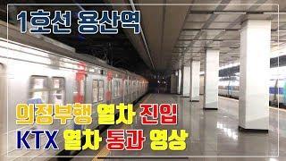 서울 1호선 용산역 의…