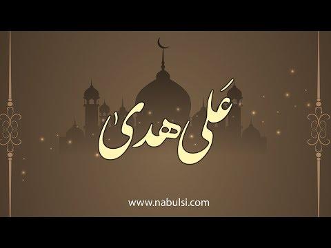 على هدى الحلقة 03 إغاثة الملهوف فرض عين على المسلم الفطرة والصبغة القلب السليم موسوعة النابلسي للعلوم الإسلامية