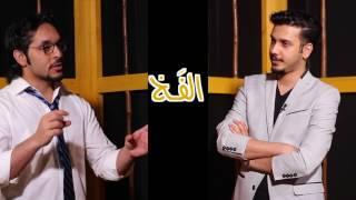 عبدالرحمن الدين ضيف برنامج الفخ مع خليفة المسلم
