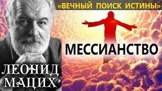 Мессианство. Мацих Л.А.