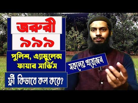 ৯৯৯ জরুরি সেবা। 999.gov.bd।  ফ্রী কিভাবে কল করে।