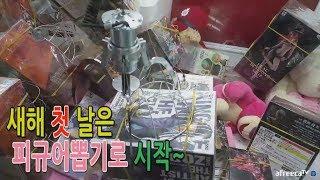 BJ우기성 인형뽑기방송 피규어뽑기의 진수 !!!!