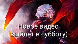 Новое видео выйдет в субботу)