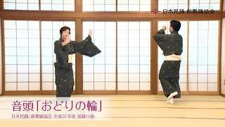 日本民踊・新舞踊協会 平成31年度 盆踊り曲 日本民踊・新舞踊協会ホーム...