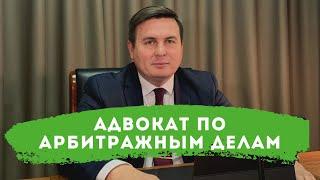Адвокат по арбитражным делам(, 2017-09-18T15:33:27.000Z)