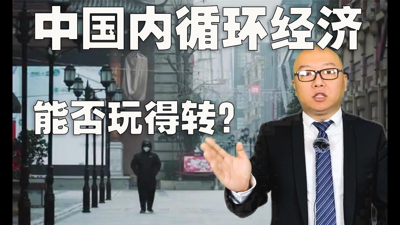 最新的中国经济内循环模式能玩的转么?(2020-07-05第317期)
