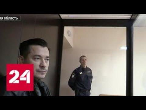 Шокирующие подробности дела  банды риелторов-душегубов - Россия 24
