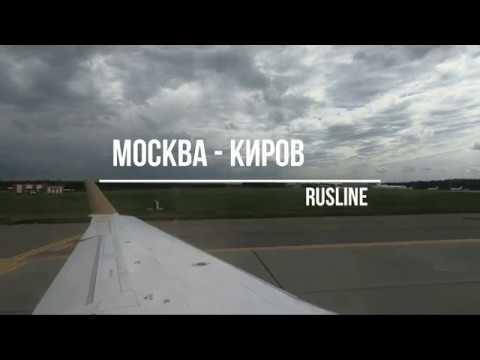 Москва - Киров, перелет полностью, авиакомпания RusLine [4K Ultra HD]