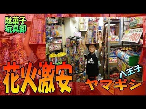 八王子 ヤマギシ 大人買いしてもまだまだ安い、縁日用品専門店ヤマギシ@八王子駅徒歩8分