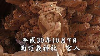 平成30年 貝塚市南近義だんじり(宮入)