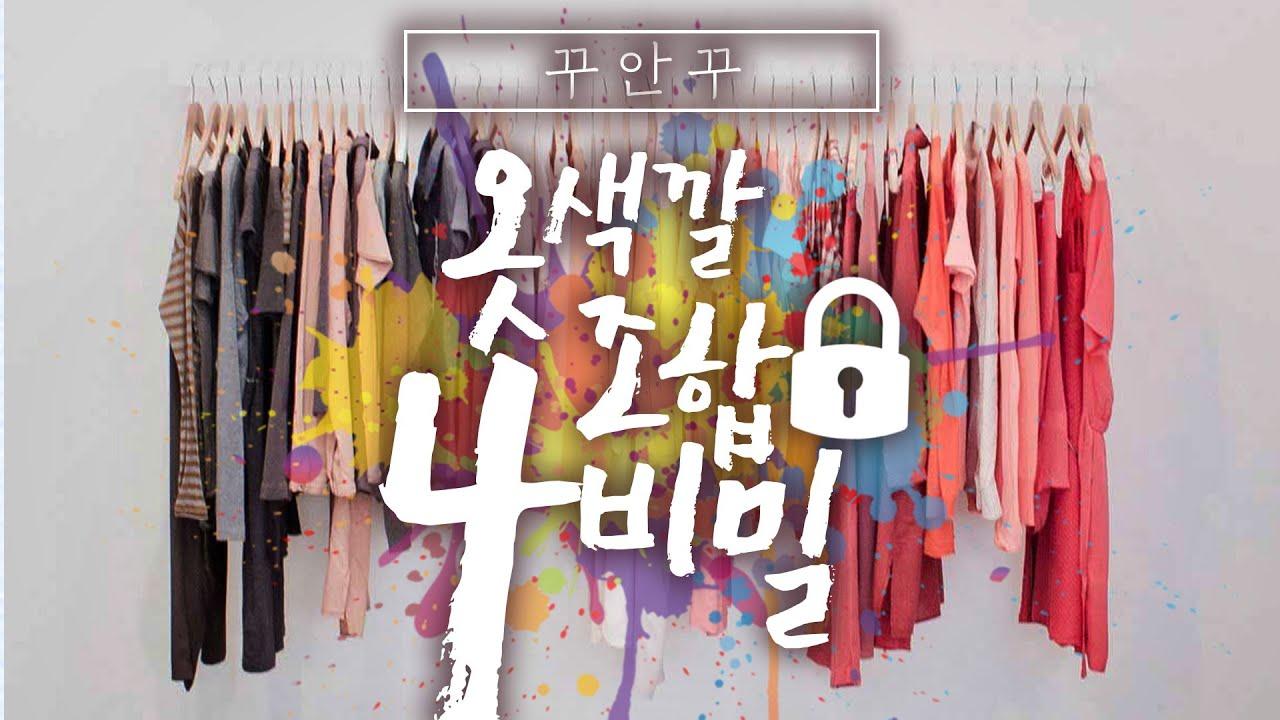 꾸안꾸! 옷 색깔 조합 4가지 비밀 #옷과서
