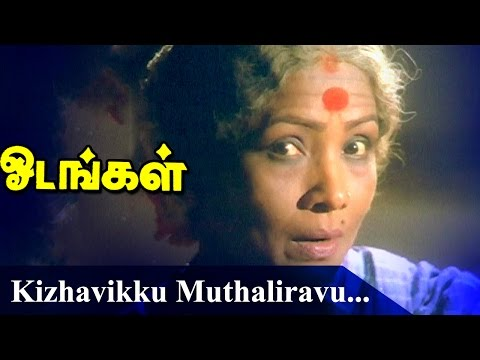 Kizhavikku Muthaliravu.... | Tamil Superhit Movie | Odangal  [ ஓடங்கள் ] | Movie Song