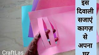 इस दिवाली बच्चे भी सजाएं कागज़ से अपना घर   CraftLas