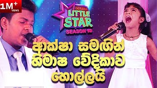 Derana Little Star ( Season 10 ) | Grand Finale | Aksha & Himasha Thumbnail