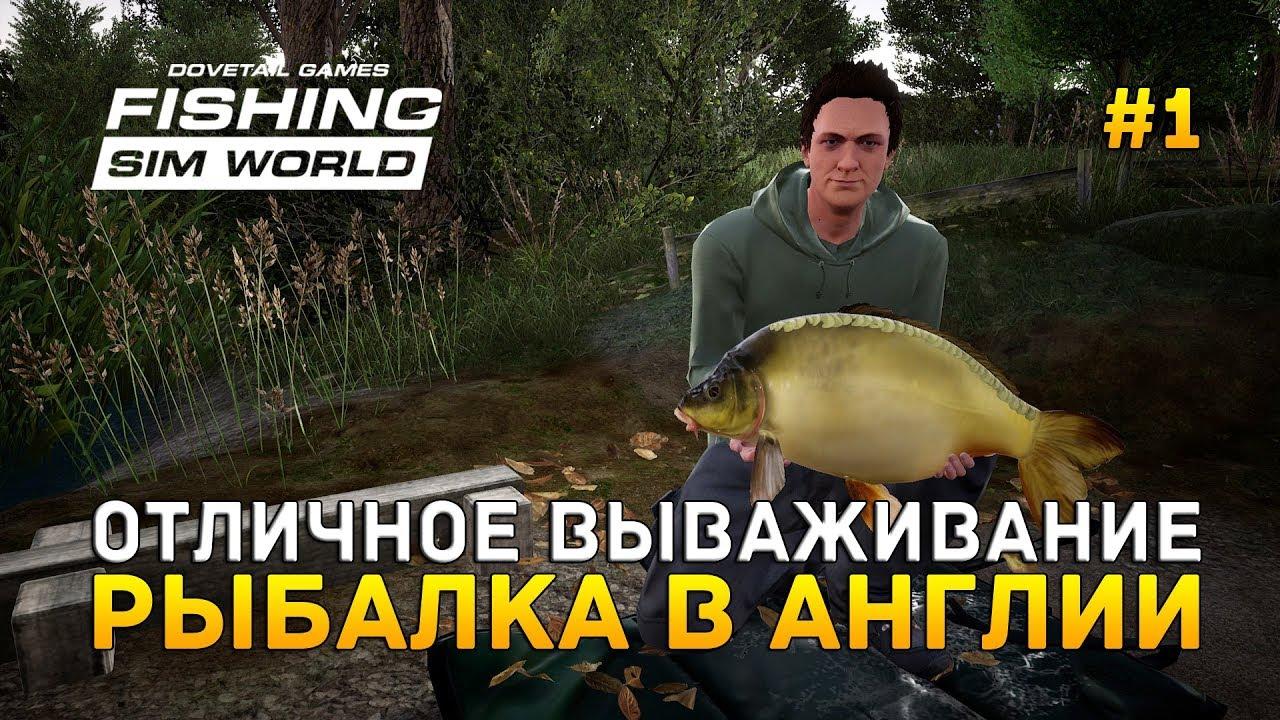 Fishing Sim World #1 - Отличное вываживание. Рыбалка в Англии (Первый Взгляд)