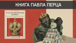 РЧВ 97 Как победить в PR-войне: книга и поездка в Крым