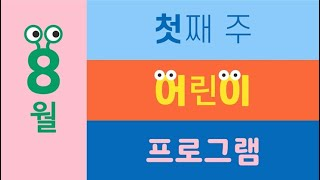 [유아 어린이 프로그램] 라인업 안내