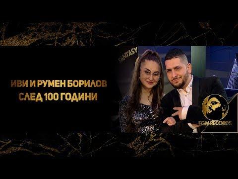 IVI & RUMEN BORILOV - SLED 100 GODINI (OFFICIAL VIDEO, 2019) / Иви и Румен Борилов - След 100 години