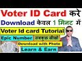 How To Download Voter Id Card Online   Duplicate Voter Id Card Download   Voter Id Search By Name